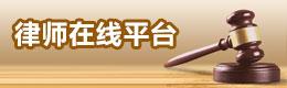 英才网联律师在线平台