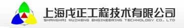 上海戊正工程技术有限公司
