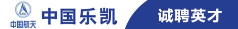 中国乐凯集团