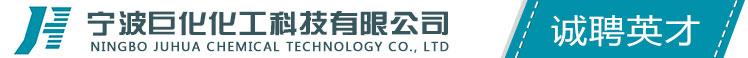 宁波巨化化工科技有限公司