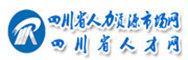 四川省人才网