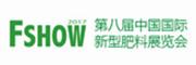 第八届中国国际新型肥料展览会