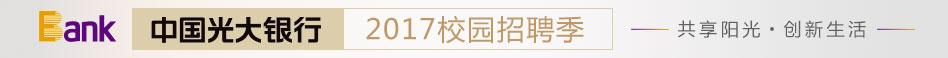 中国光大银行总行