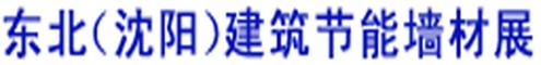 2017东北建节展