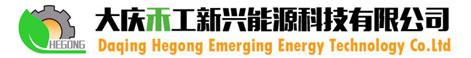 大庆禾工新兴能源科技有限公司