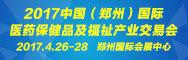 2017中国(郑州)国际医药保健品及福祉产业博览会
