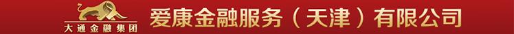 爱康金融服务(天津)有限公司北京技术服务分公司