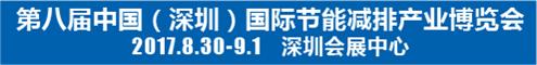 2017深圳节博会