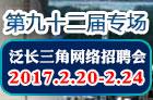 uedbet第九十二届网络招聘会-泛长三角