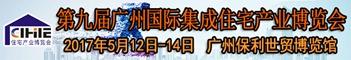 2017广州住博会