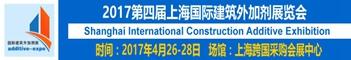 2017第四届上海建筑外加剂展