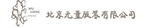 北京无量服装有限公司