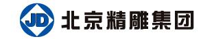 北京精雕科技有限公司
