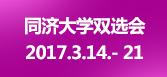2017.3.14同济大学