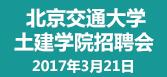 北京交通大学双选会