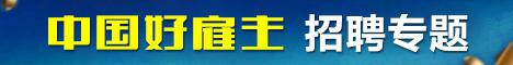 中国好雇主评选结果