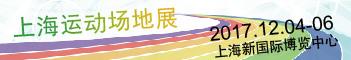 上海国际运动场地与设施展览会