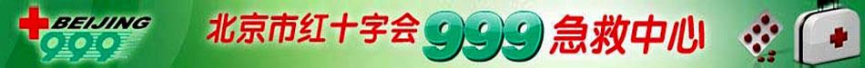 北京市红十字会急诊抢救?#34892;? width=