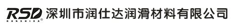 深圳市润仕达润滑材料有限公司