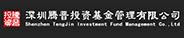 深圳腾晋投资基金管理有限公司