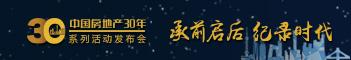 中国房地产30年系列活动发布会