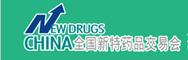 全国新特药品交易会