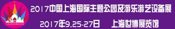 2017上海国际主题公园及游乐游艺设备展