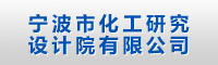 宁波市化工研究钱柜老虎机院有限公司