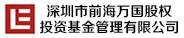 深圳市前海万国股权投资基金管理有限公司