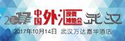 武汉外汇投资博览会
