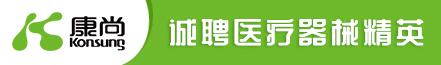 江苏康尚生物医疗科技有限公司