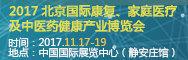 北京国际康复、家用医疗及中医药健康产业博览会