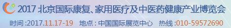 2017北京国际康复、家庭医疗及中医药健康产业博览会