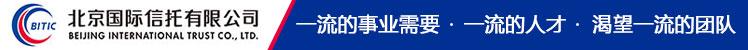 北京国际信托有限公司