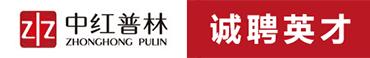 中红普林(北京)医疗用品高新技术研究院有限公司