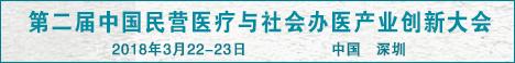 第二届中国民营医疗与社会办医产业创新大会
