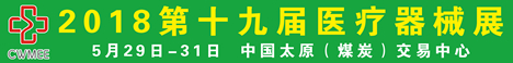 2018第19届山西医疗器械展览交易会