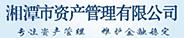 湘潭市资产管理有限公司