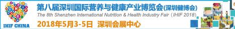 2018第八届深圳营养与健康产业博览会