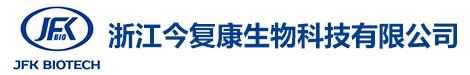 浙江今复康生物科技有限公司