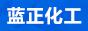 高安市蓝正新型化工材料有限公司