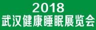 2018中国(武汉)国际健康睡眠博览会