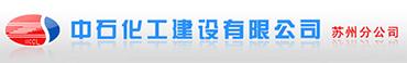 中石化工建设有限公司苏州分公司