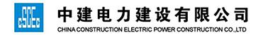 中国建筑第二工程局有限公司核电建设分公司