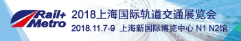 上海国际轨道交通展