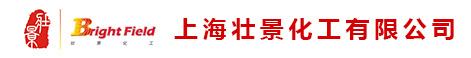 上海壮景化工有限公司