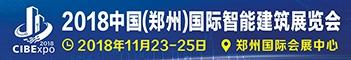 郑州智能建筑展