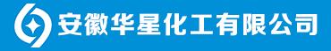 安徽华星化工有限公司