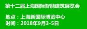 2018上海国际智能家居、建筑博览会