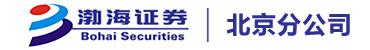 渤海证券股份有限公司北京分公司